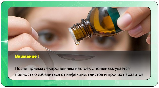Прием лекарственной настойки