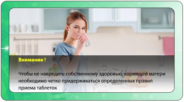 Прием препарата при ГВ