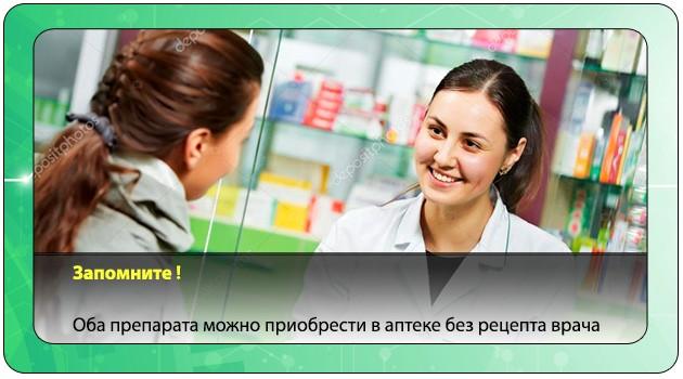 Приобретение лекарственных препаратов