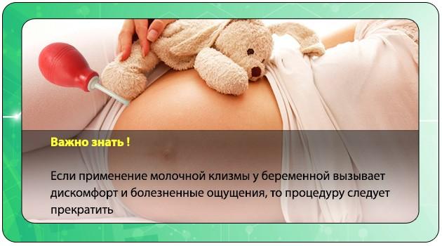 Процедура при беременности