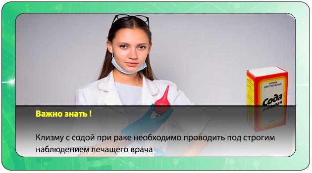 Процедура при онкологии