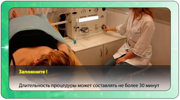 Длительность гидроколонотерапии