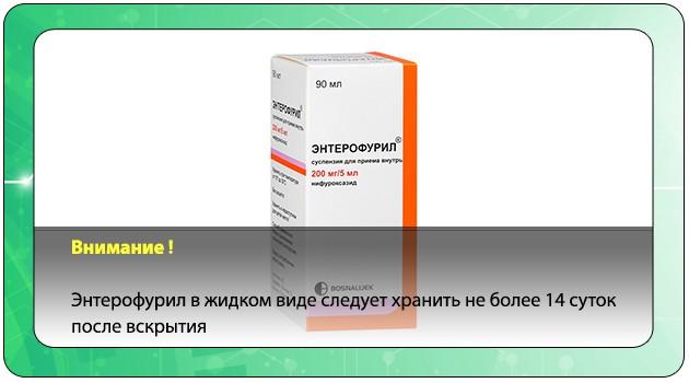 Длительность хранения Энтерофурила в жидком виде