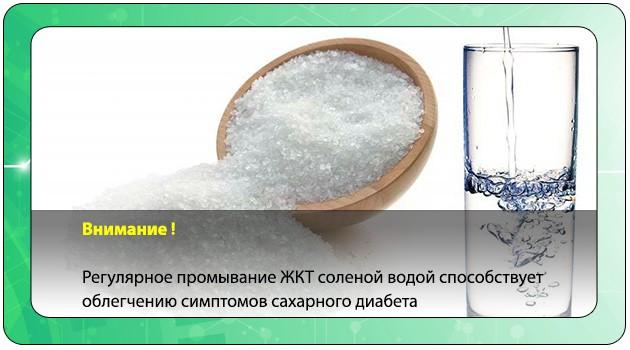 Соль с водой