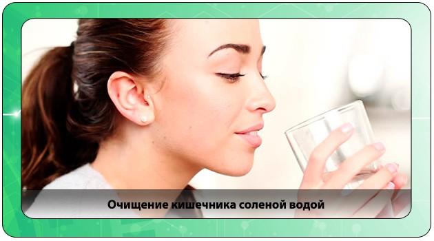 Соленая вода для чистки кишечника