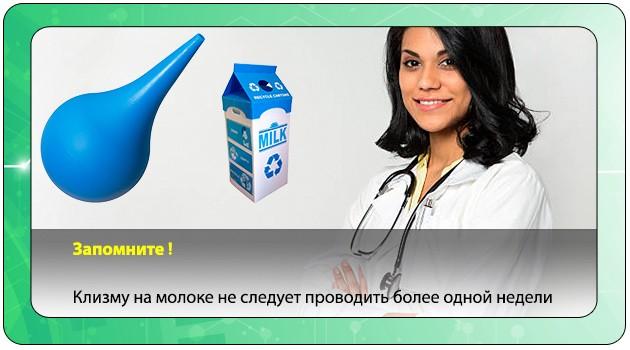 Молочные клизмы смотреть — photo 2