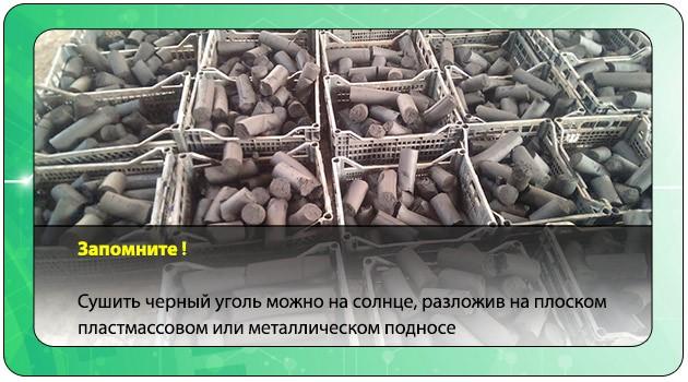 Сушка угля