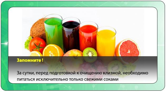 Свежие соки