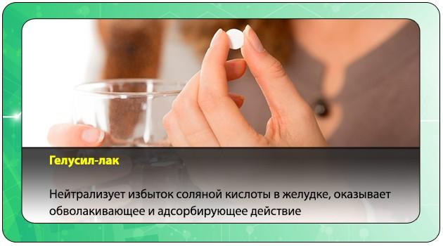 Таблетка Гелусил-лака