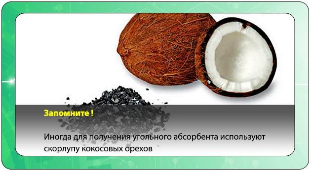 Уголь из кокосовой скорлупы