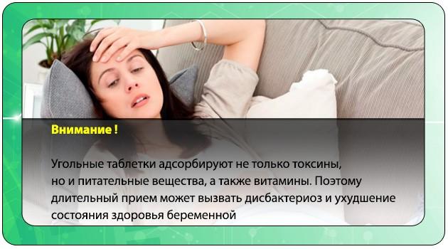 Ухудшение состояния беременной