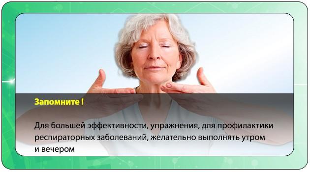 Упражнения при респираторных заболеваниях