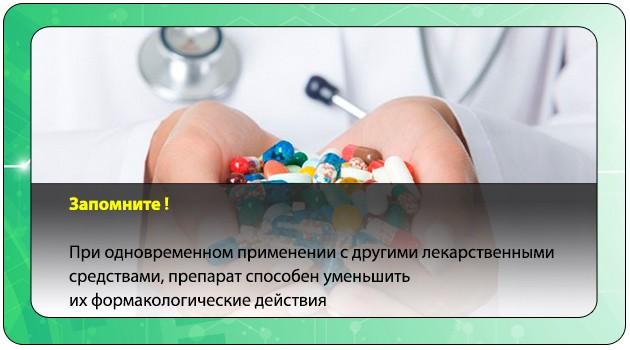 Взаимодействие с иными препаратами