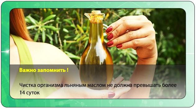 Длительность чистки организма маслом льна