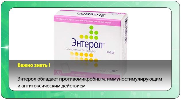 Фармакологические свойства Энтерола