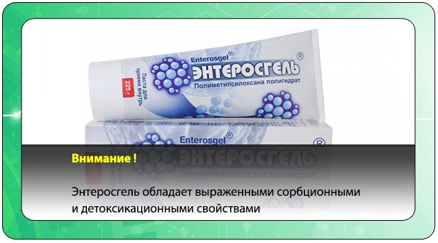 Фармакологическое действие Энтеросгеля