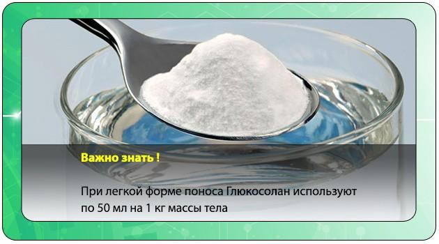 Глюкосолан при поносе