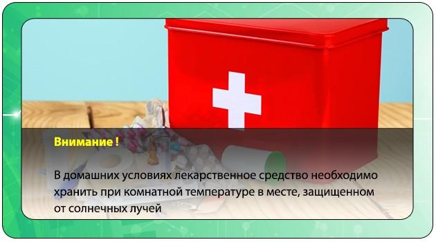 Хранение препаратов в аптечке
