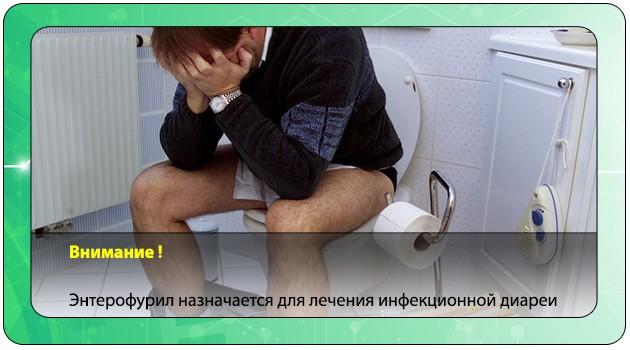 Инфекционная диарея