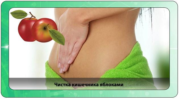 Яблочная чистка кишечника