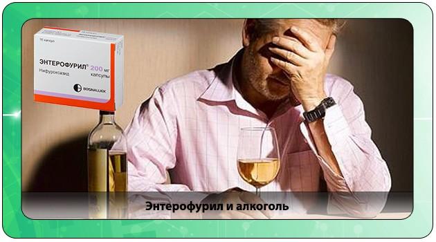 Энтерофурил при приеме спиртного
