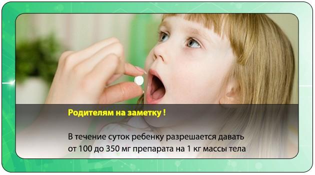 Дозировка Полифепана для детей
