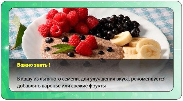 Льняная каша с фруктами