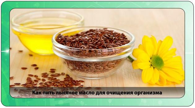 Льняное масло для чистки организма