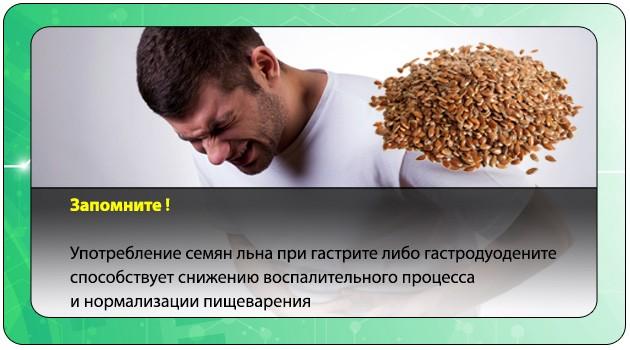 Льняное семя при гастрите