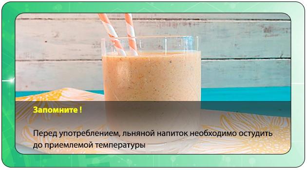 Льняной напиток