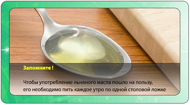 Ложка льняного масла