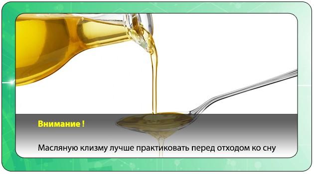 Масляный раствор
