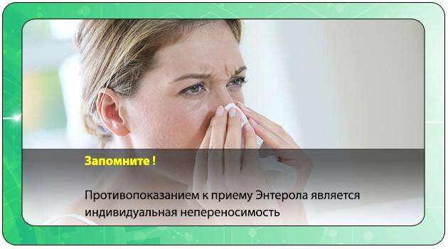 Непереносимость лекарственного средства