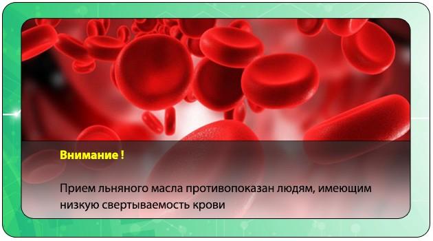 Низкая свертываемость крови
