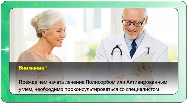 Общение пациента с лечащим врачом