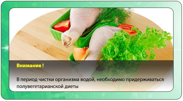 Полувегетарианское питание
