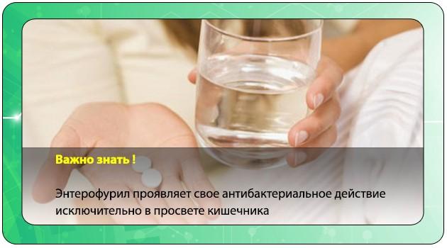 Прием антибактериального препарата