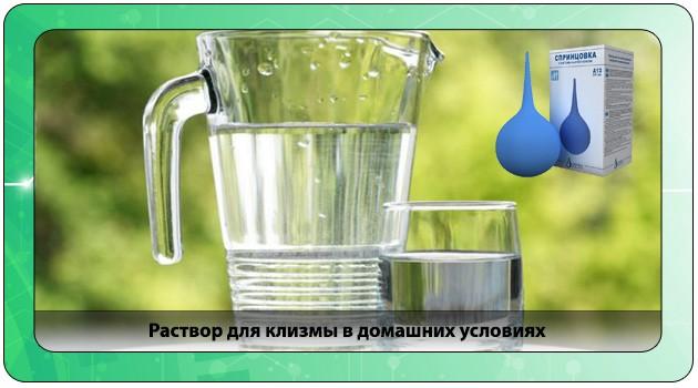 Приготовление раствора для чистки кишечника