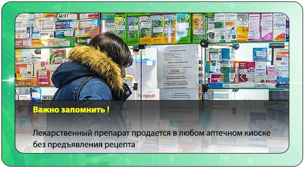 Приобретение препарата в аптеке