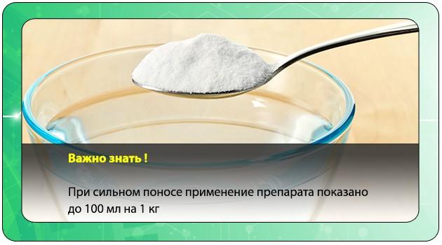 Разведение лекарственного средства