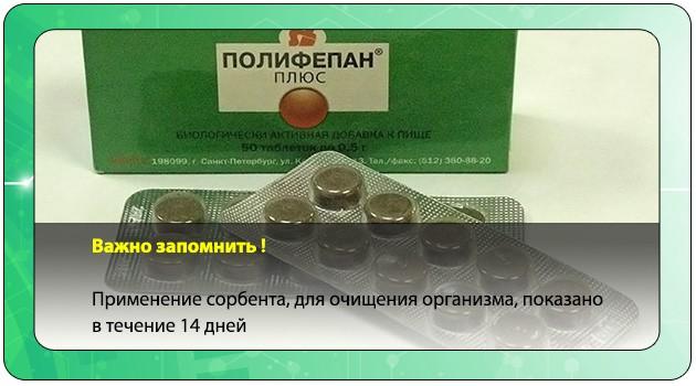 Таблетки Полифепана
