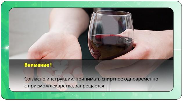 Таблетки и спиртные напитки