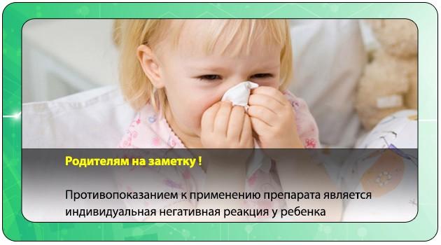 Аллергия на препарат