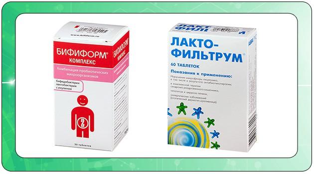 Бифиформ и Лактофильтрум