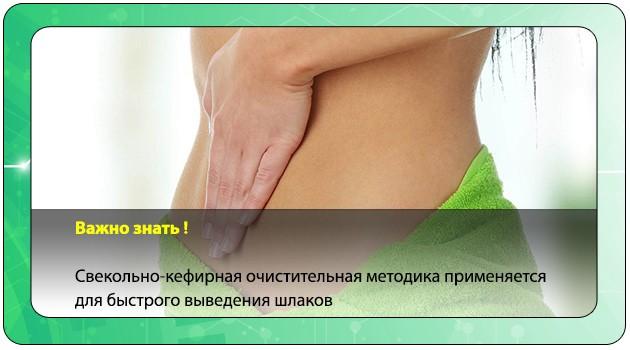 Чистка кишечника от шлаков
