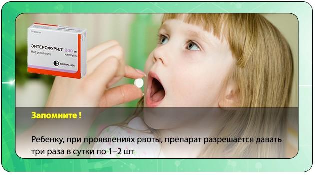 Детская дозировка препарата Энтерофурил