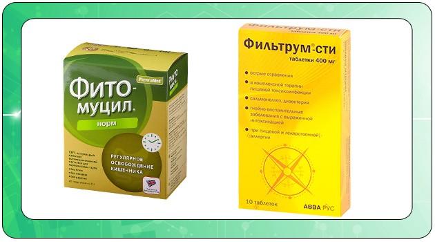 Фитомуцил и Фильтрум СТИ