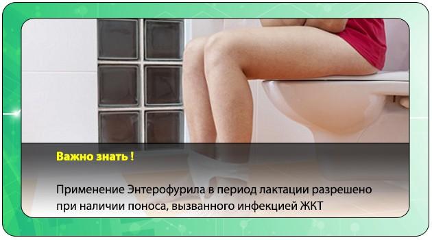 Лечение поноса при лактации