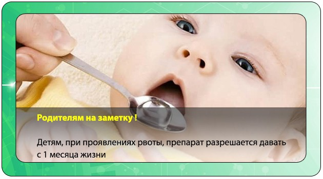 Лечение рвоты у детей с 1 месяца