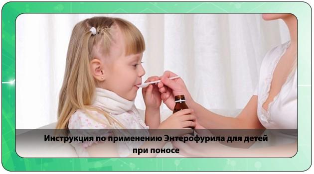 Лекарство от поноса детям